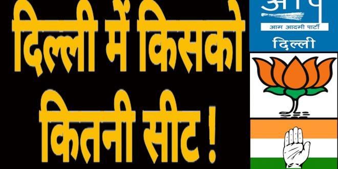 दिल्ली में किस पार्टी को कितनी सीट ! क्या कहता है दिल्ली का माहौल