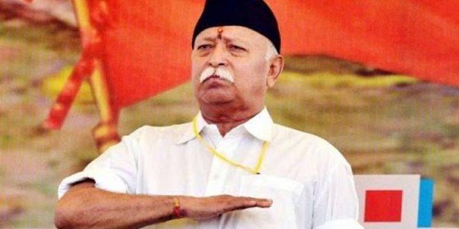 RSS प्रमुख मोहन भागवत बोले – पूरी दुनिया में सबसे ज्यादा संतुष्ट भारतीय मुस्लमान