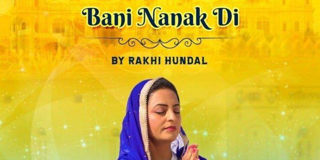 मशहूर पंजाबी गायिका राखी हुंदल का  गाना ' बानी नानक दी ' विश्वभर मे रिलीज
